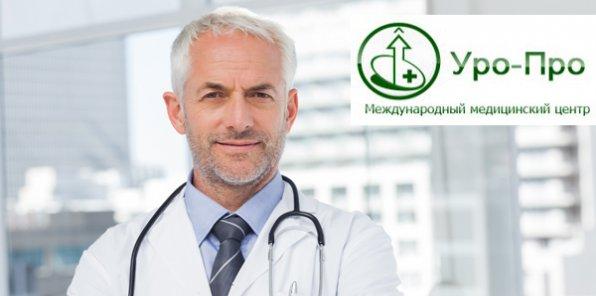 -80% в медицинском центре «УРО-ПРО»