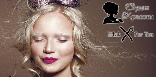 -70% на парикмахерские услуги в салоне Li-Lak