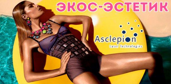 -87% на косметологию в «Экос-Эстетик»