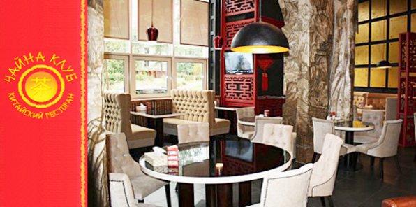 -40% на все меню в ресторанах «Чайна Клуб»