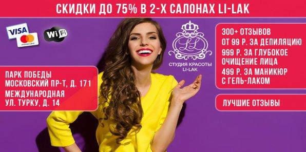 Скидки до 75% на услуги в сети салонов красоты Li-Lak