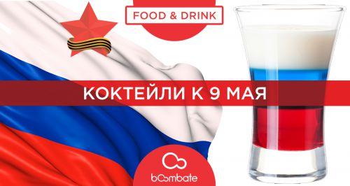 Выпьем за Победу: коктейли к 9 мая