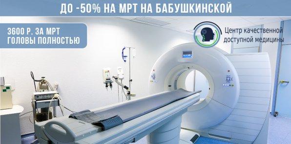 До -50% на МРТ в «Диагностическом центре МРТ»