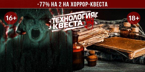 -77% на хоррор-квест «Приют темноты» и «Операция «Ткач» от компании «Технология Квеста»