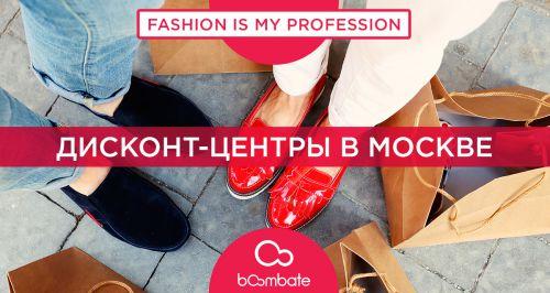 Дисконт-центры в Москве