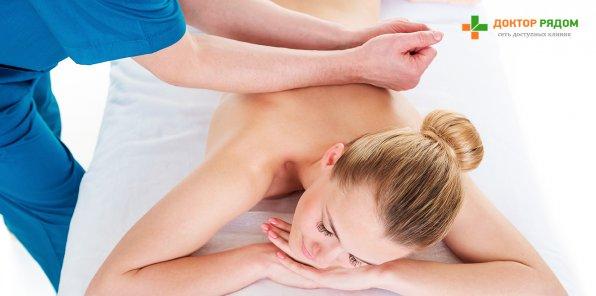 -53% на массаж в клинике «Доктор Рядом»