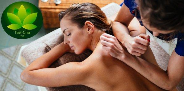 -70% на массаж в салоне «Тай-SPA клаб»