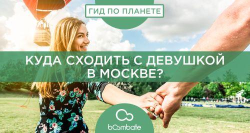 Куда сходить с девушкой в Москве?