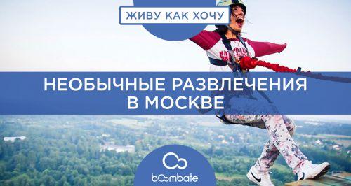 Необычные развлечения в Москве