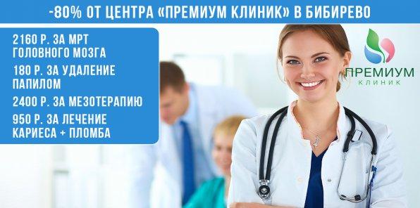 Скидки до 80% от медицинского центра «Премиум клиник» в Бибирево
