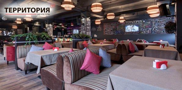 -45% на все ресторане «Территория» в Марьино