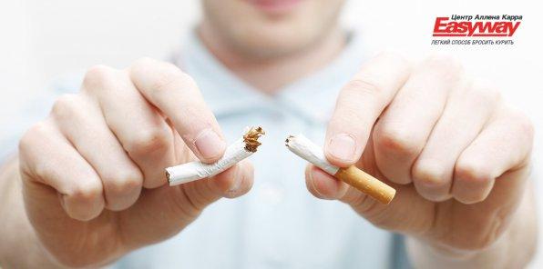 Бросьте курить за 6 часов! -50% на групповой курс