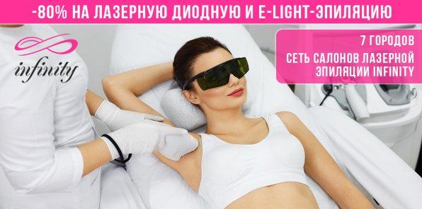 Скидка 80% на лазерную диодную и E-Light-эпиляцию в студии премиум-класса «Инфинити»