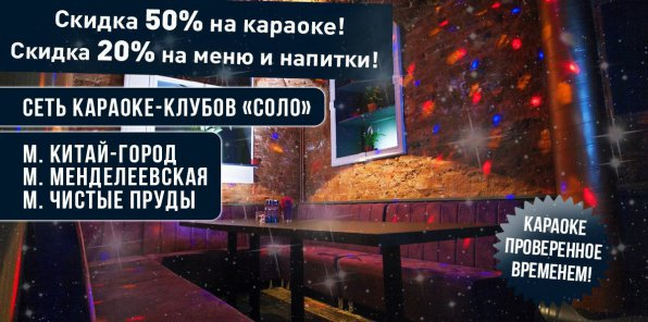 Пойте с удовольствием! -50% на караоке, 400 р. за аренду VIP-кабины