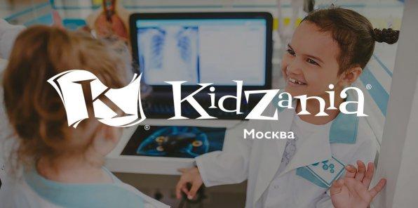 -25% на посещение детского города «Кидзания»
