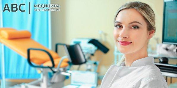 -70% на гинекологию в клинике «АВС-Медицина»