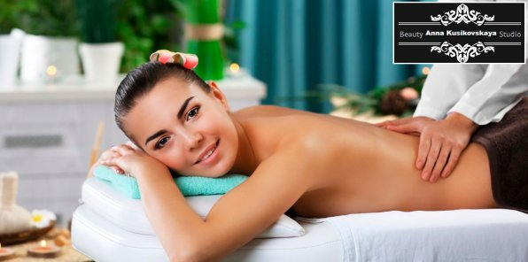 -90% на массаж в Beauty Studio of Anna Kusikovskaya
