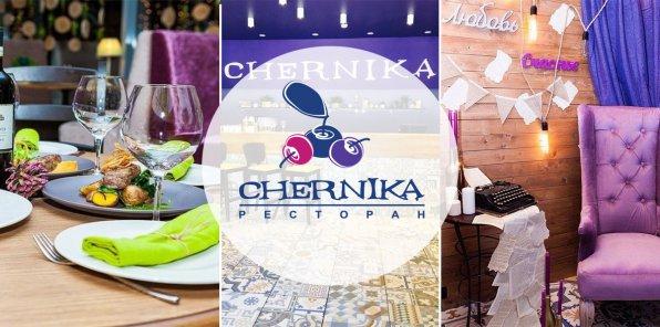 -50% на все в ресторане CHERNIKA