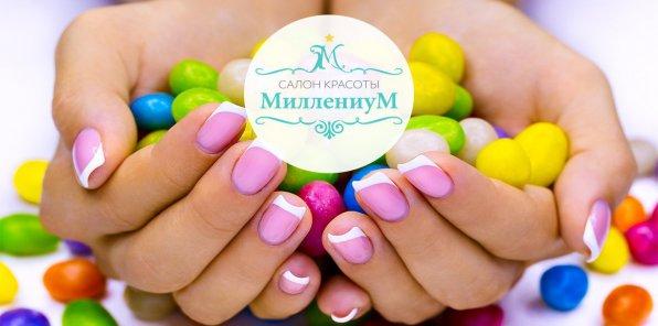 -79% на услуги для ногтей в салоне «Миллениум»