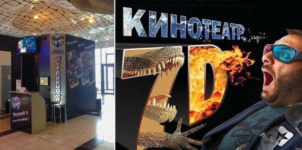 -68% на 7D-кино и киноаттракцион «Лифт»