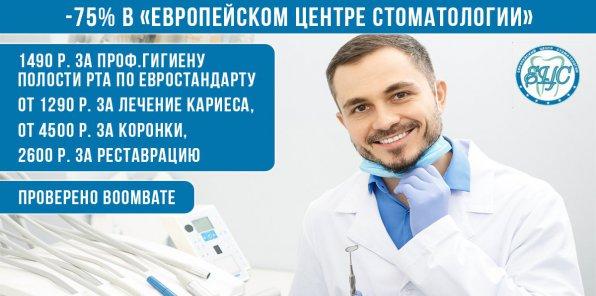 -75% от «Европейского Центра Стоматологии»