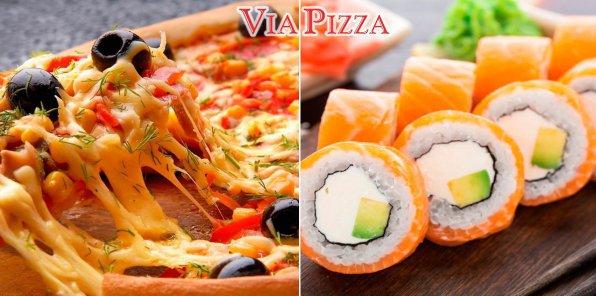 -60% на пиццу, -70% на роллы от Via Pizza и Sushi Place