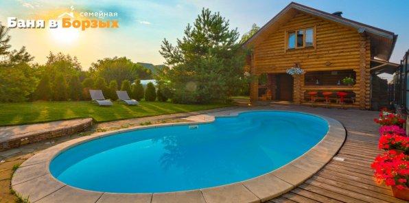 -60% в бане в Борзых с подогреваемым бассейном