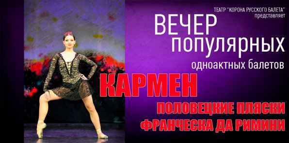 -50% на вечер популярных одноактных балетов
