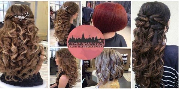 -50% на услуги для волос в салоне «Столичный стиль»