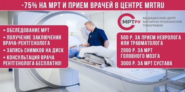 -75% на МРТ и прием врачей в центре MRTru на Павелецкой