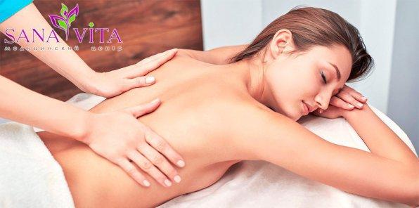 -80% на массаж в медицинском центре Sanavita