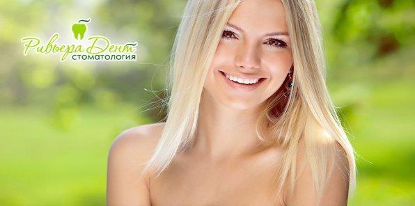 -83% от стоматологической клиники «РИВЬЕРА»