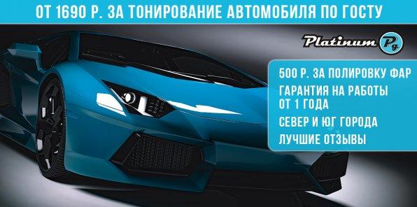 -55% на тонирование автомобиля по ГОСТу
