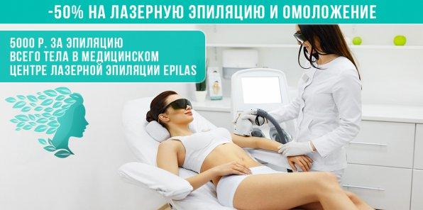 -50% на лазерную эпиляцию и омоложение в студии эпиляции Epilas