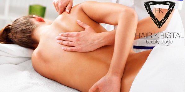 -60% на массаж в салоне красоты HAIR KRISTAL
