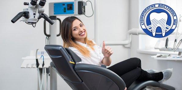 -50% в «Стоматологии доступных цен»