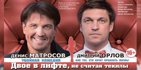 -50% на спектакль «Двое в лифте, не считая текилы»