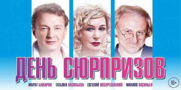 -50% на спектакль «День сюрпризов» в ЦДКЖ