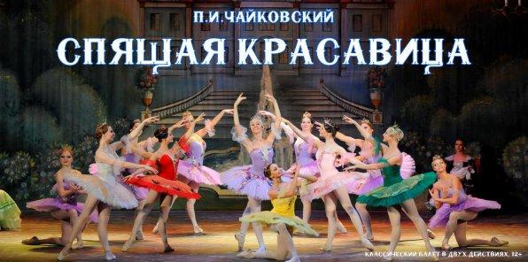 -50% на билеты на балет «Спящая красавица»