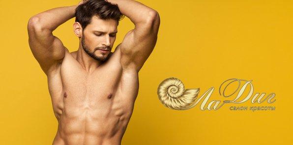 -55% на мужскую, женскую депиляцию в салоне красоты «Ла Диг»
