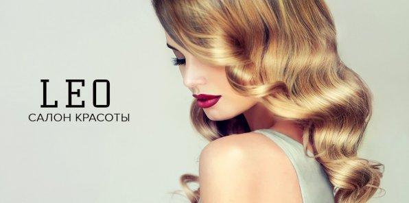 -73% на услуги для волос в салонах Leo