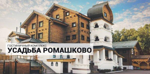 -58% от гостиничного комплекса «Усадьба Ромашково»