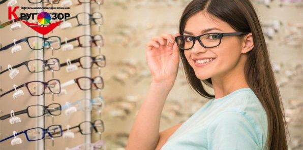 -45% на очки в клинике «Кругозор» в Новокосино