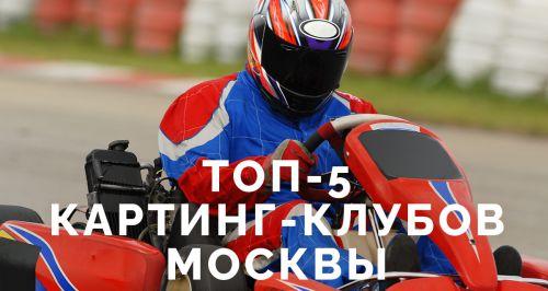 Больше скорости! ТОП-5 картинг-клубов Москвы
