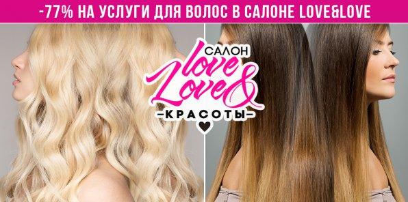 -77% на услуги для волос в салоне красоты Love&Love на Тверской