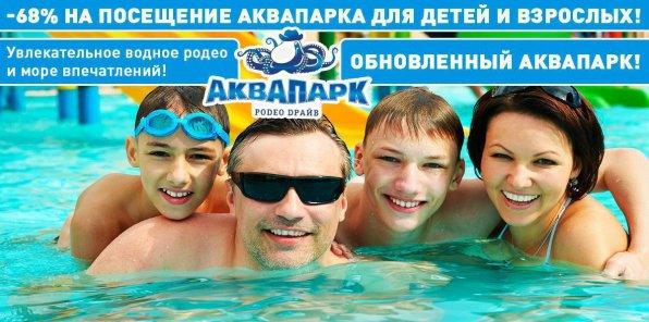 Увлекательное водное родео и море впечатлений! -68% на посещение аквапарка «РОDЕО DРАЙВ»