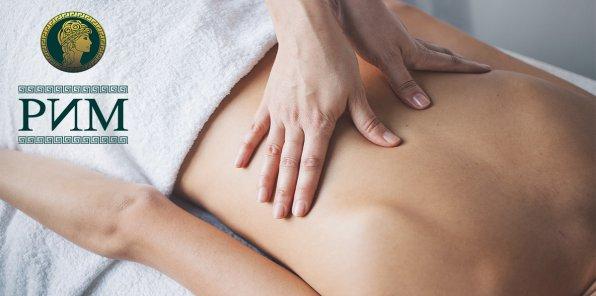 -60% на массаж в клинике эстетической медицины «РИМ»