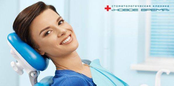 -90% от стоматологической клиники «НОВОЕ ВРЕМЯ»