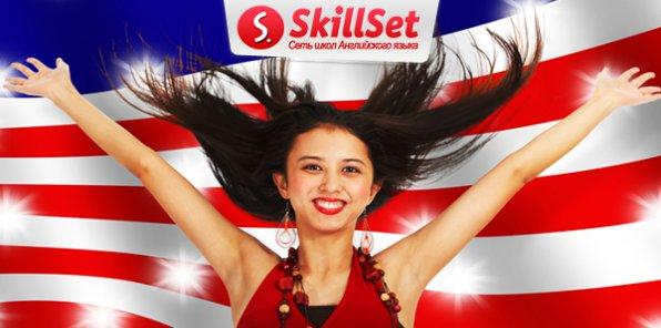 Новый способ выучить английский по уникальной методике! Попробуйте бесплатно в сети школ SkillSet!